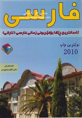 Photo of پەرتوکی فێربوونی زمانی فارسی بە ئاسانترین ڕێگا