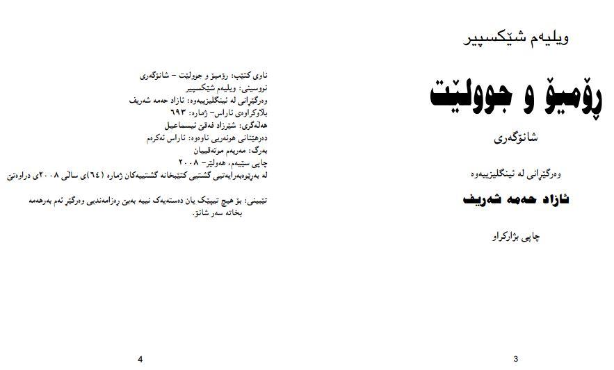Photo of پەرتوکی ڕۆمیۆ و جولێت ( کوردی – ئینگلیزی )